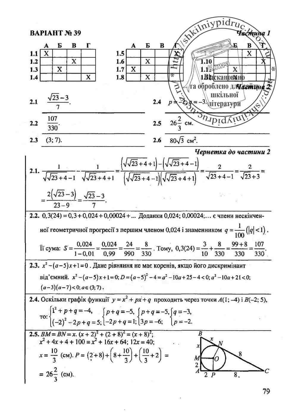решебник на дпа 2019 11 класс физика