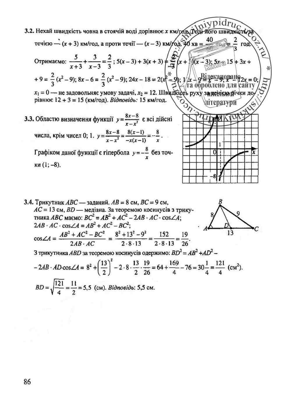 Для глобин математике решебник класс по 2018 9 дпа