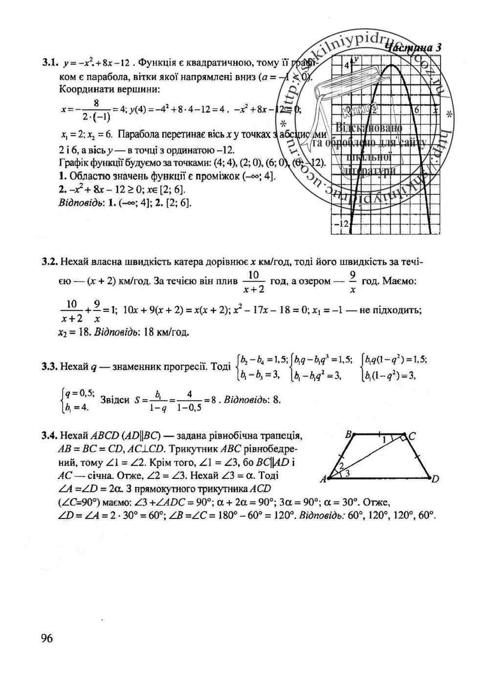 решебник дпа 2014 9 класс ответы математика скачать