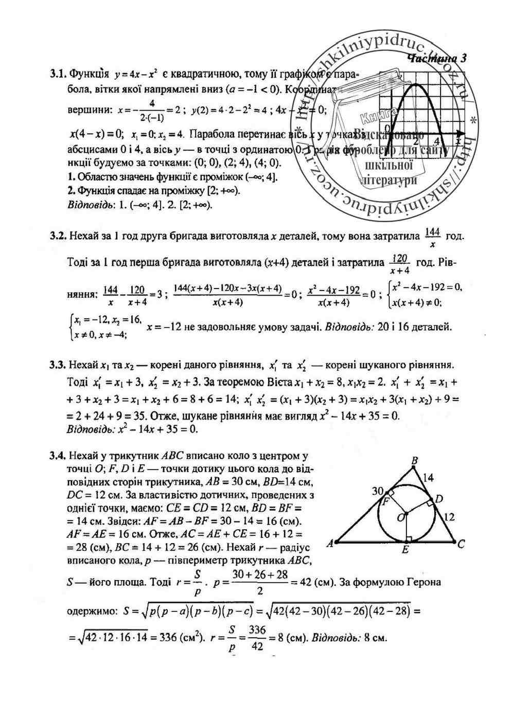 мерзляк математика а.г 2019 дпа 9 класс решебник