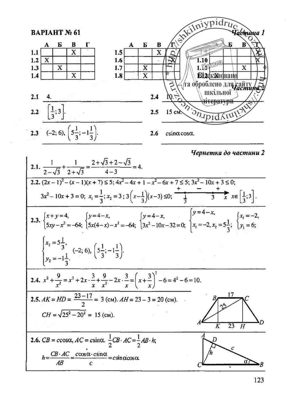 математики 9 клас с решебник дпа
