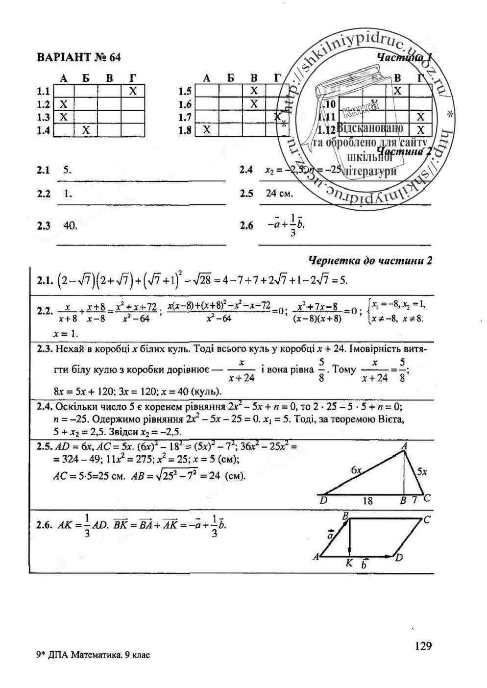дпа 9 решебник математика