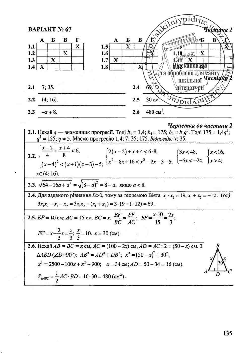 решебники к дпа 9 класс