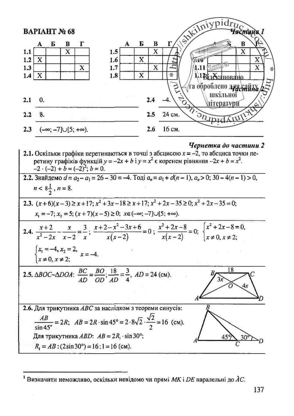 математика 9 дпа решебник