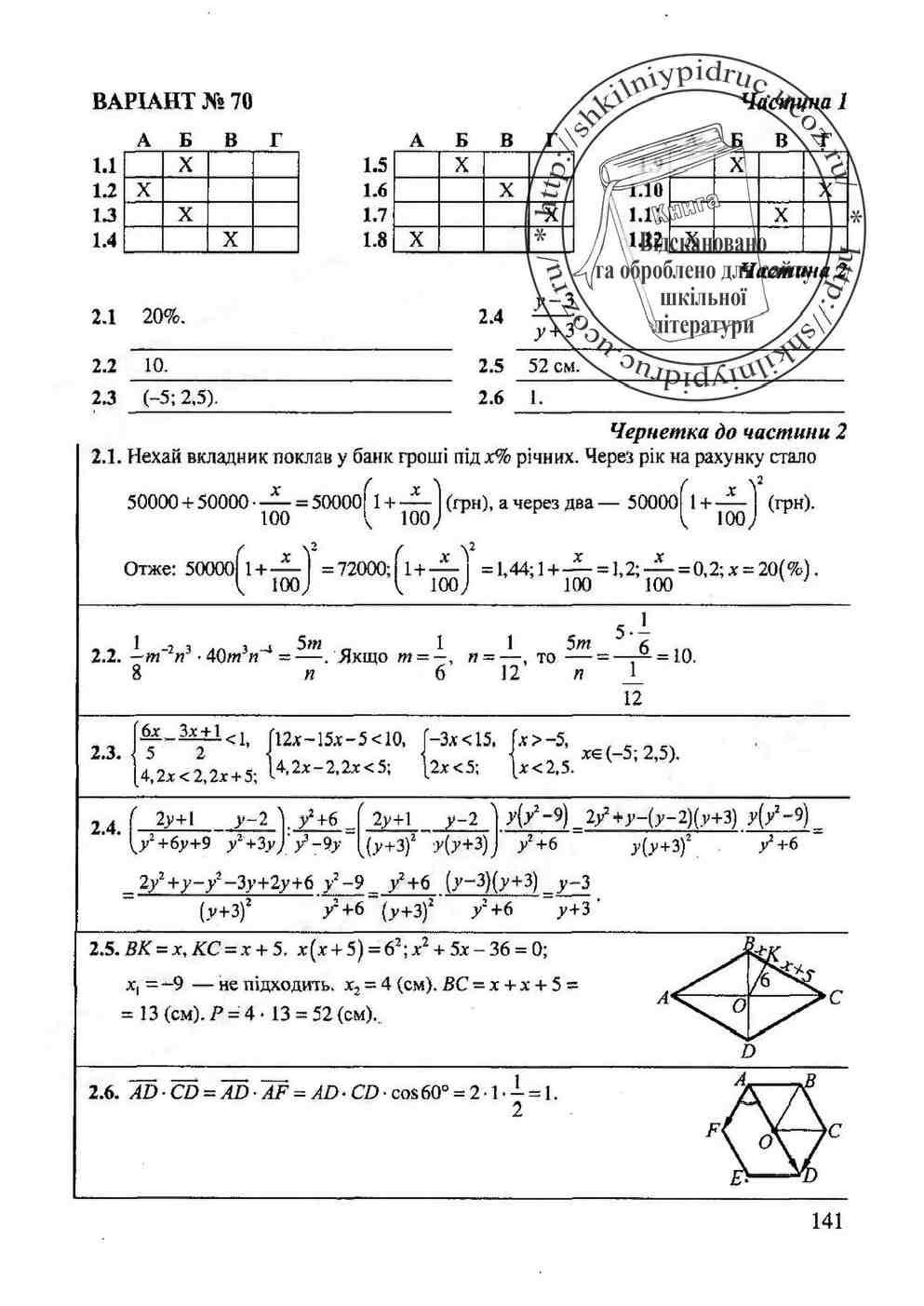Скачать решебник по дпа по математике 9 класс