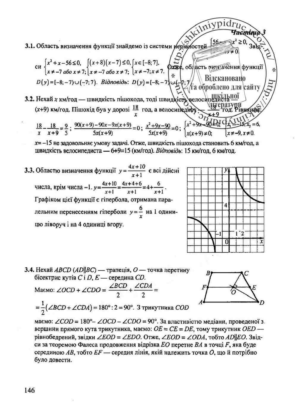 Дпа класс к решебники 9