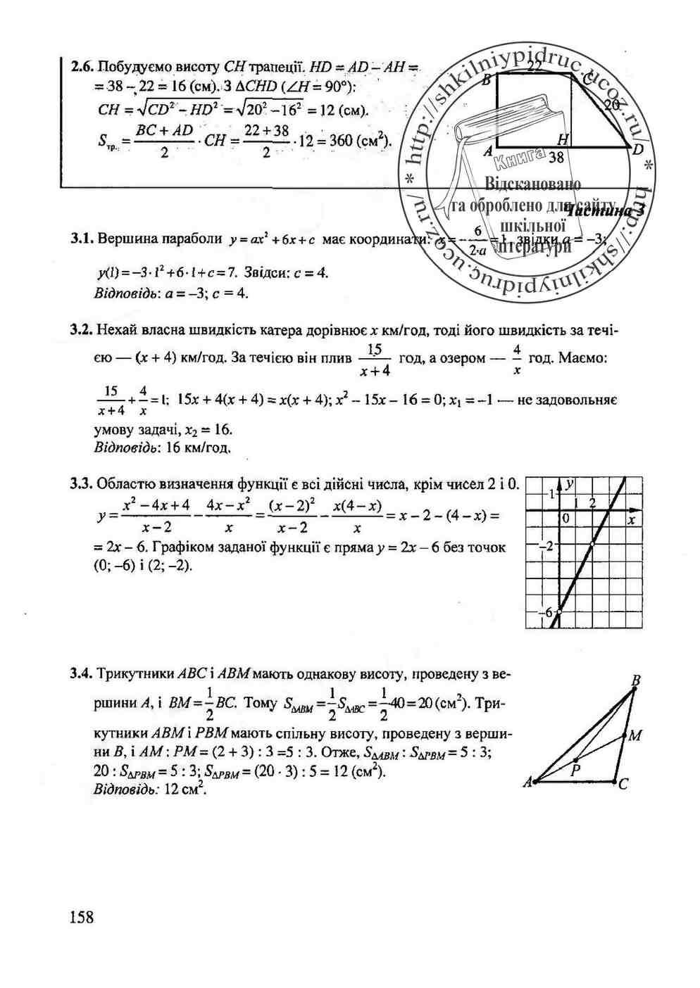 9 клас дпа с математики решебник