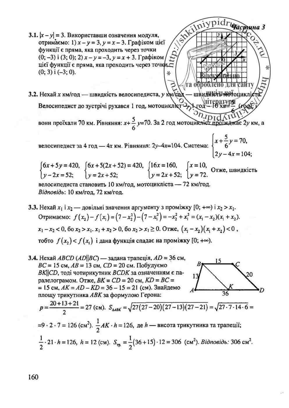 По глобин 9 математике 2018 решебник дпа для класс