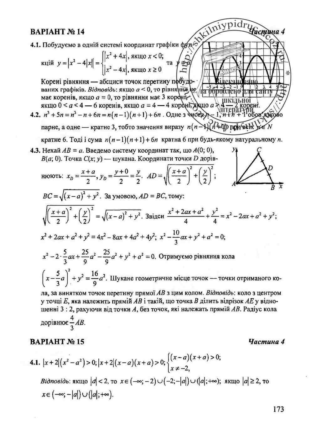 9 решебники класс дпа к