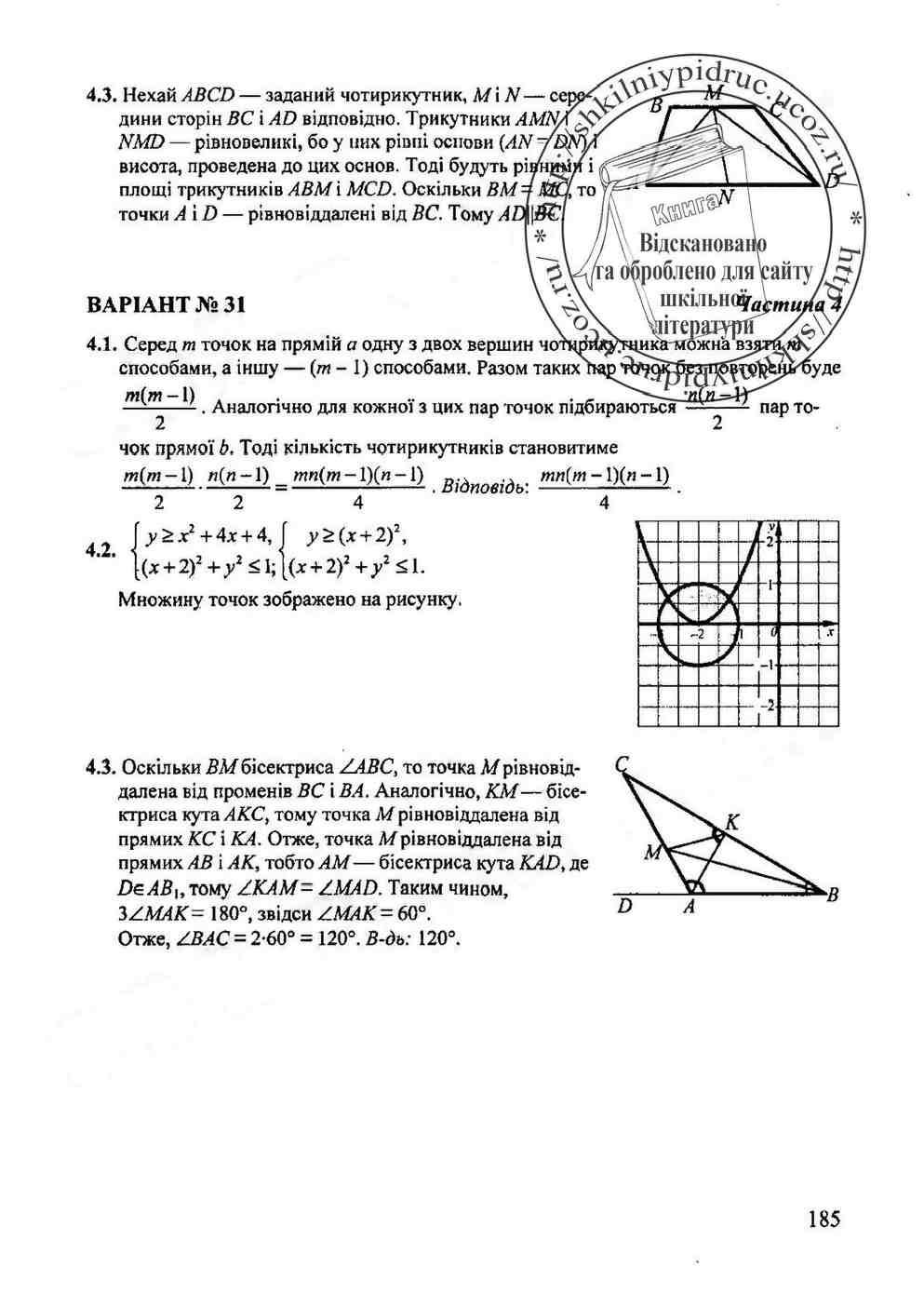 9 дпа класс к решебники