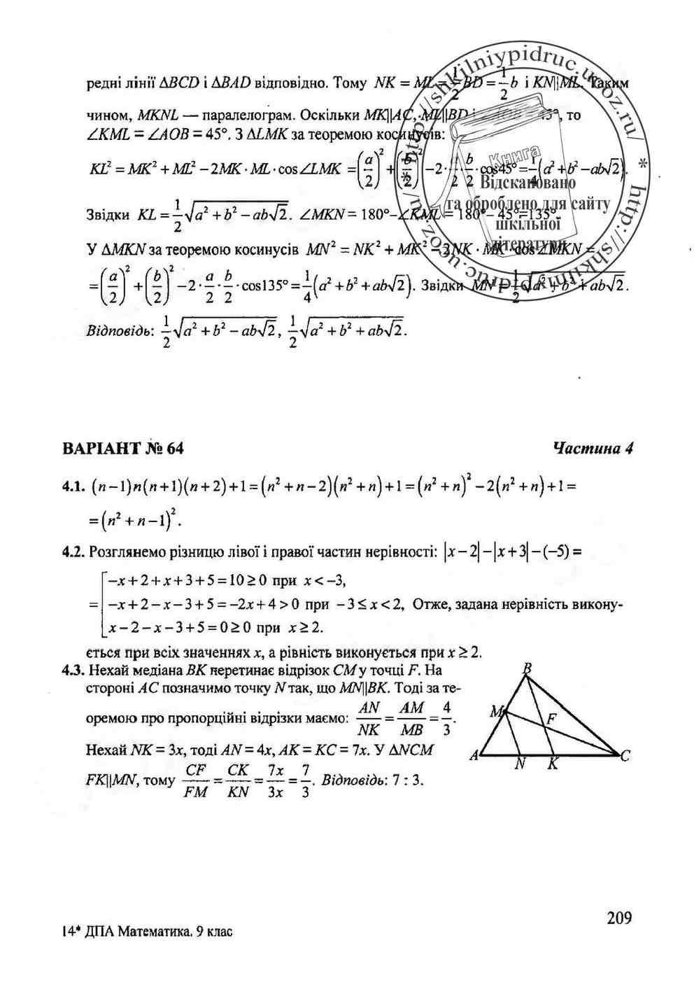решебник геометрия дпа