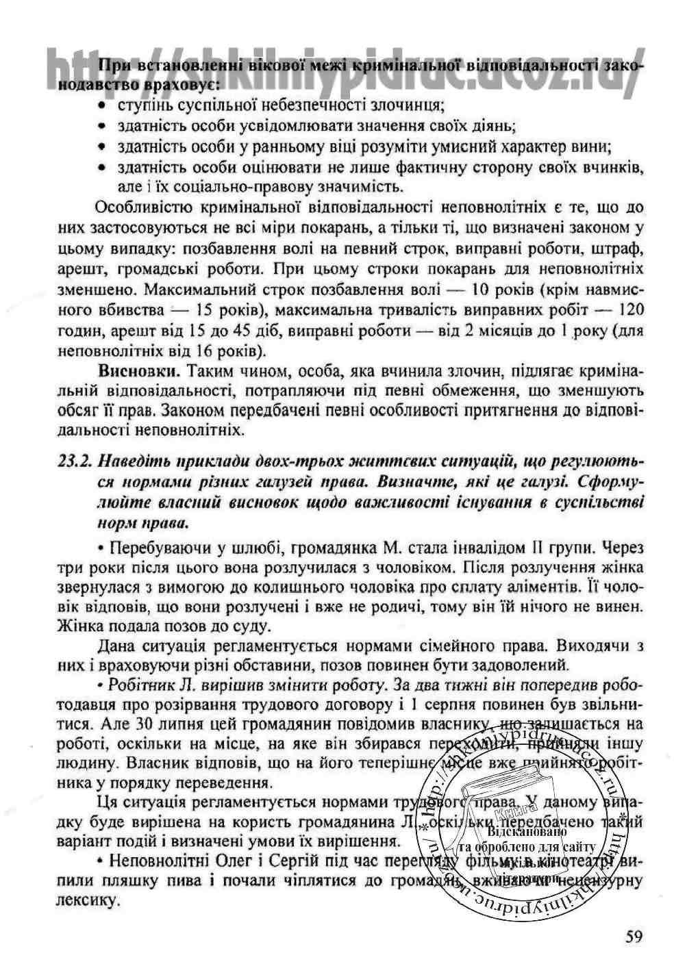 Гдз по Географии Рабочая Тетрадь Румянцев Ким Климанова