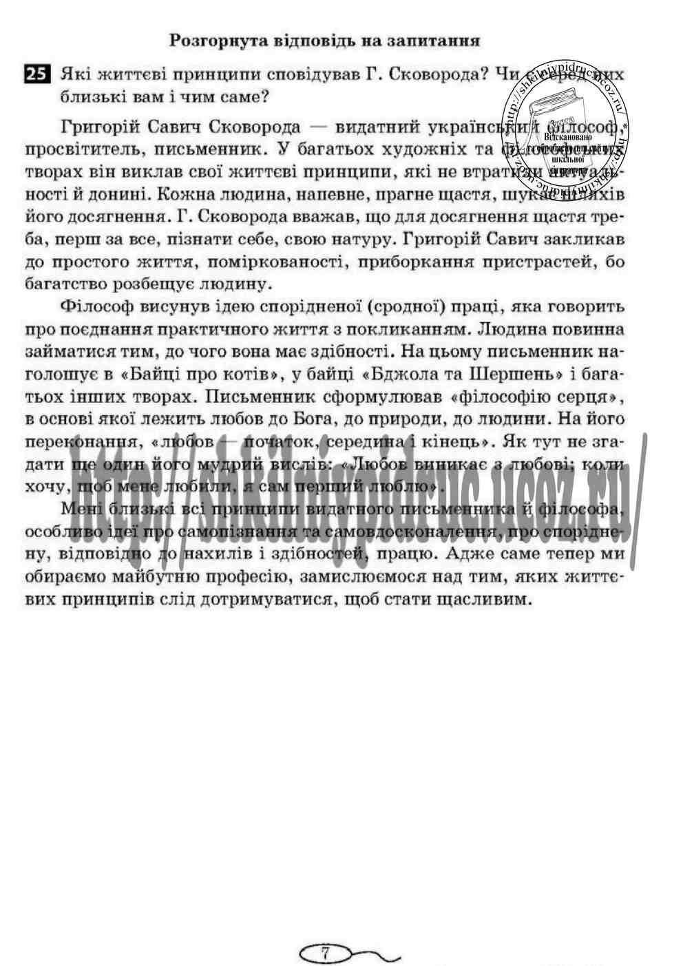 Гдз по украинской литературе 6 класс 2017