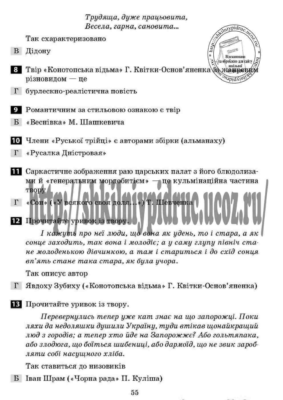 Решебники по Украинской Литературе
