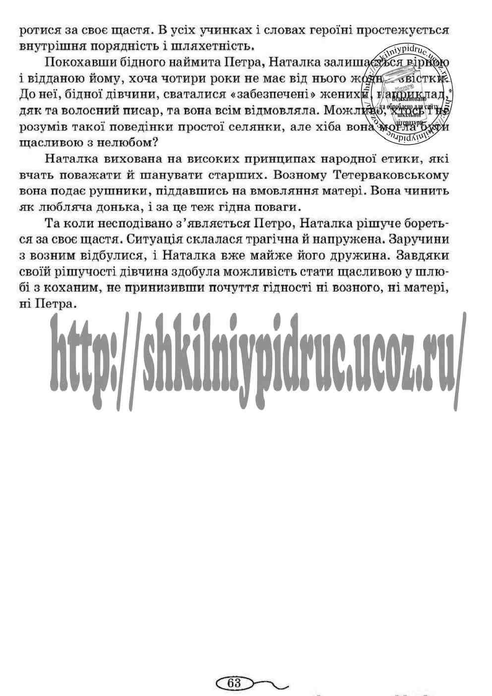 гуйванюк 6 литературе по решебник бузинська класс украинской