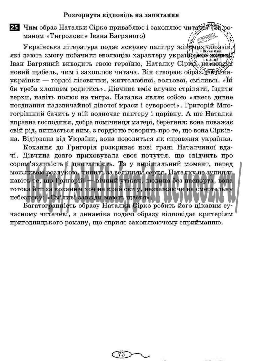 украиньска литература 8 клас решебник сулима балина тригуб