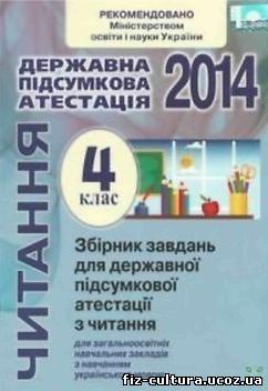 Чтение ДПА 2014