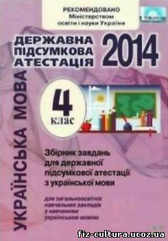 Укр.язык ДПА 2014