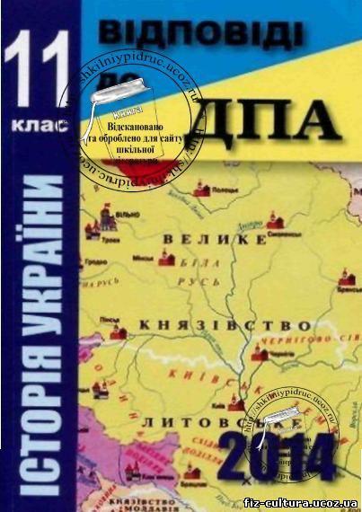 История Украины 11 кл