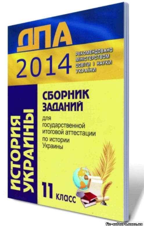 История Украины 11кл