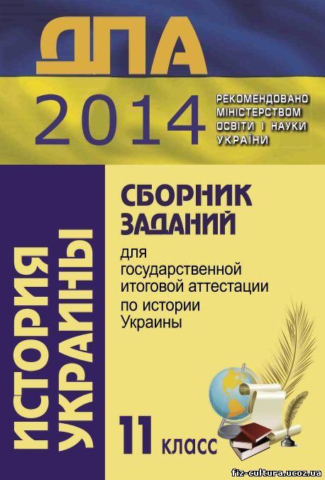 Истор. Украины