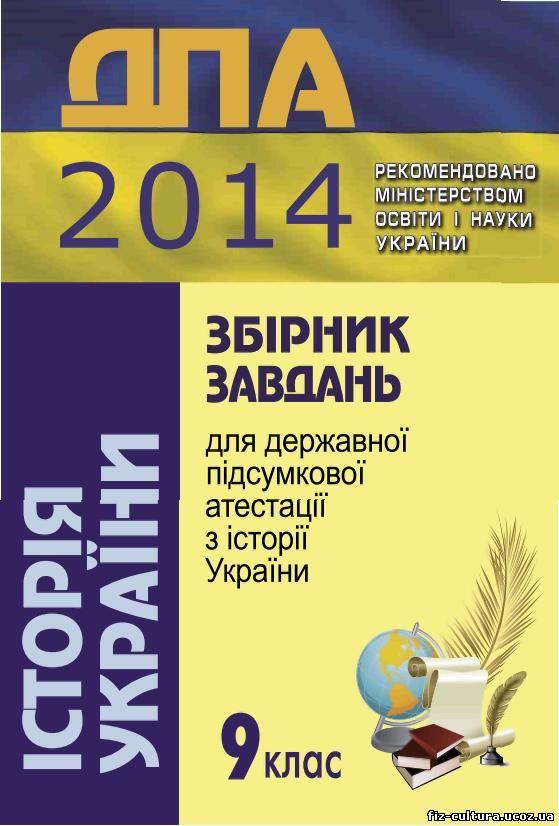 Истор. Украины 9 кл