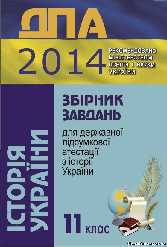 Истор.Украины 11 кл