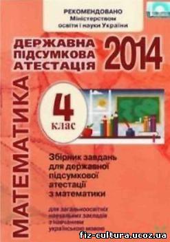 Математика ДПА 2014