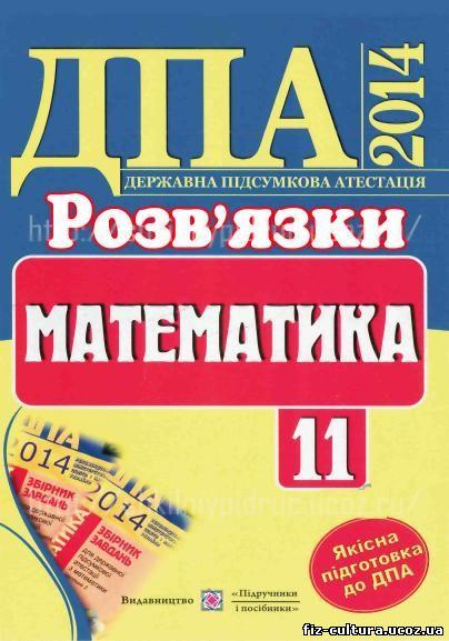 Математика 11 класс