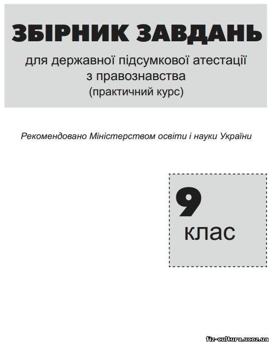 Правоведение 9 кл сборник