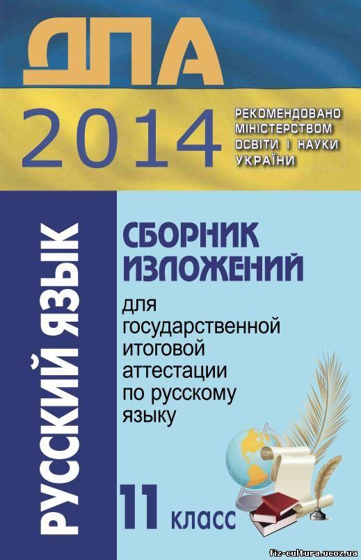Рус.язык сборник изложений