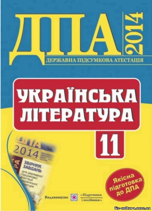 Укр.литература 11 кл