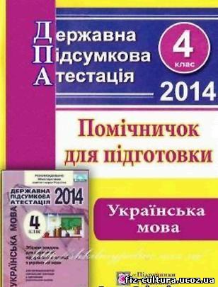 Укр.язык 4 кл ДПА 2014