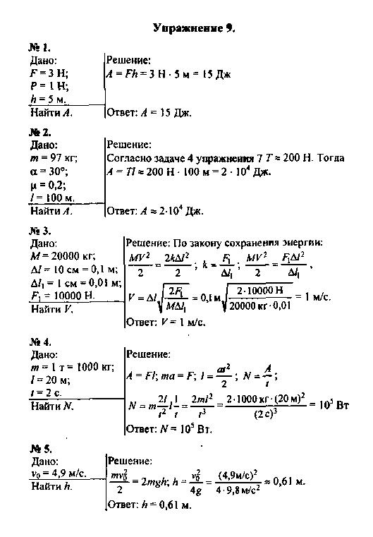 Мякишев физика 9 решебник