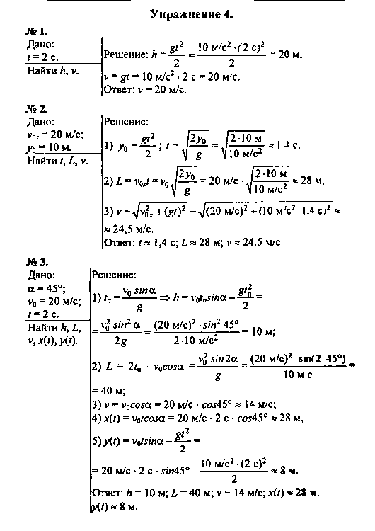 гдз к учебнику физики мякишев