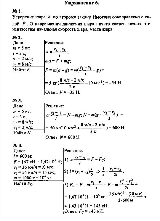 решебник к учебнику физика 10 мякишев
