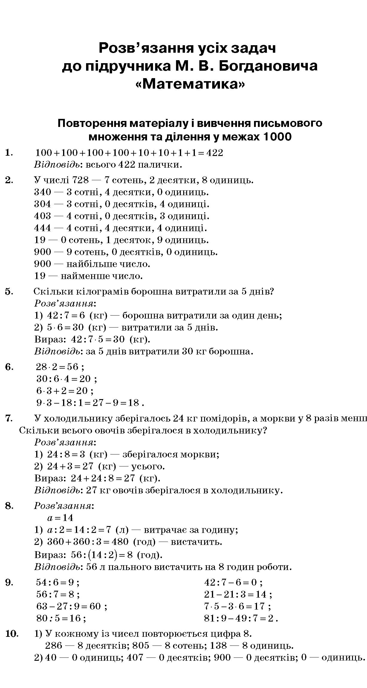 Решение задач в 4 классе по богдановичу решение задач вкладам