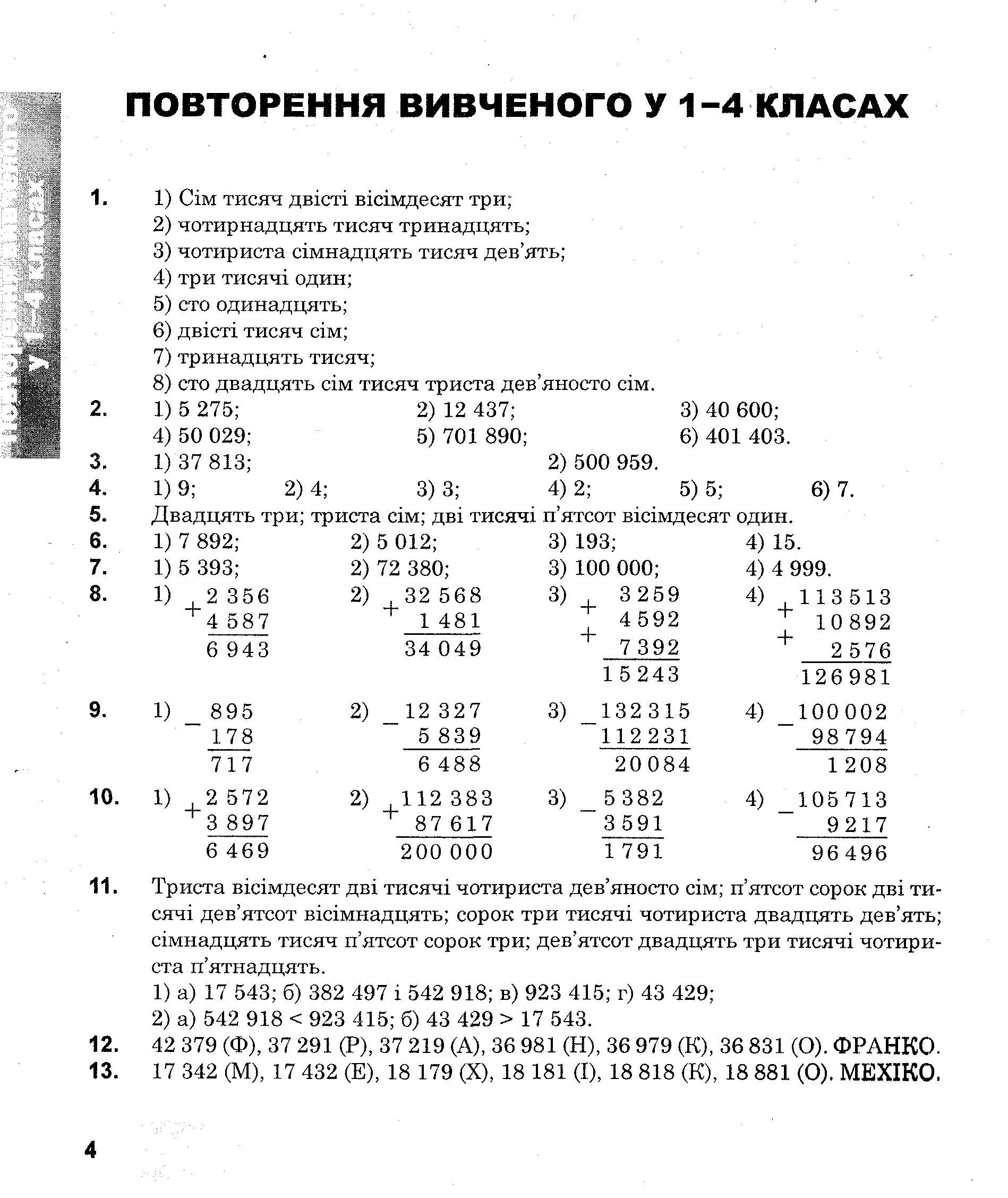 Гдз Для Математики 6 Класс Истер