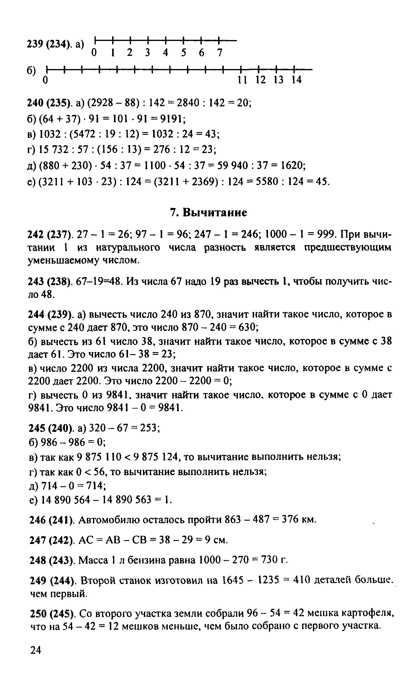 Класс математике 2004 по 5 гдз