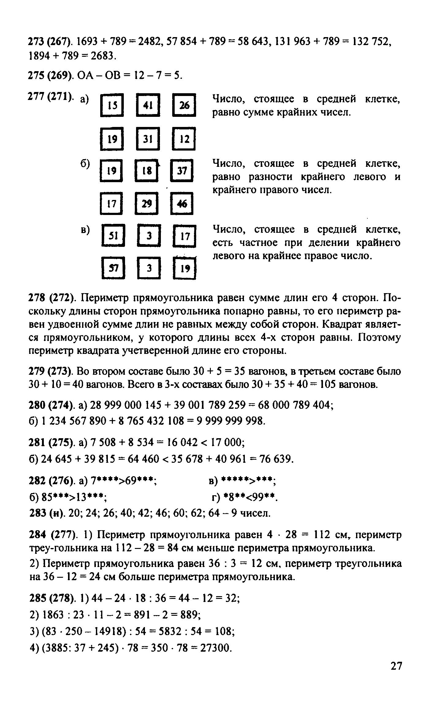 виленкин i класс 5 н я решебник математика