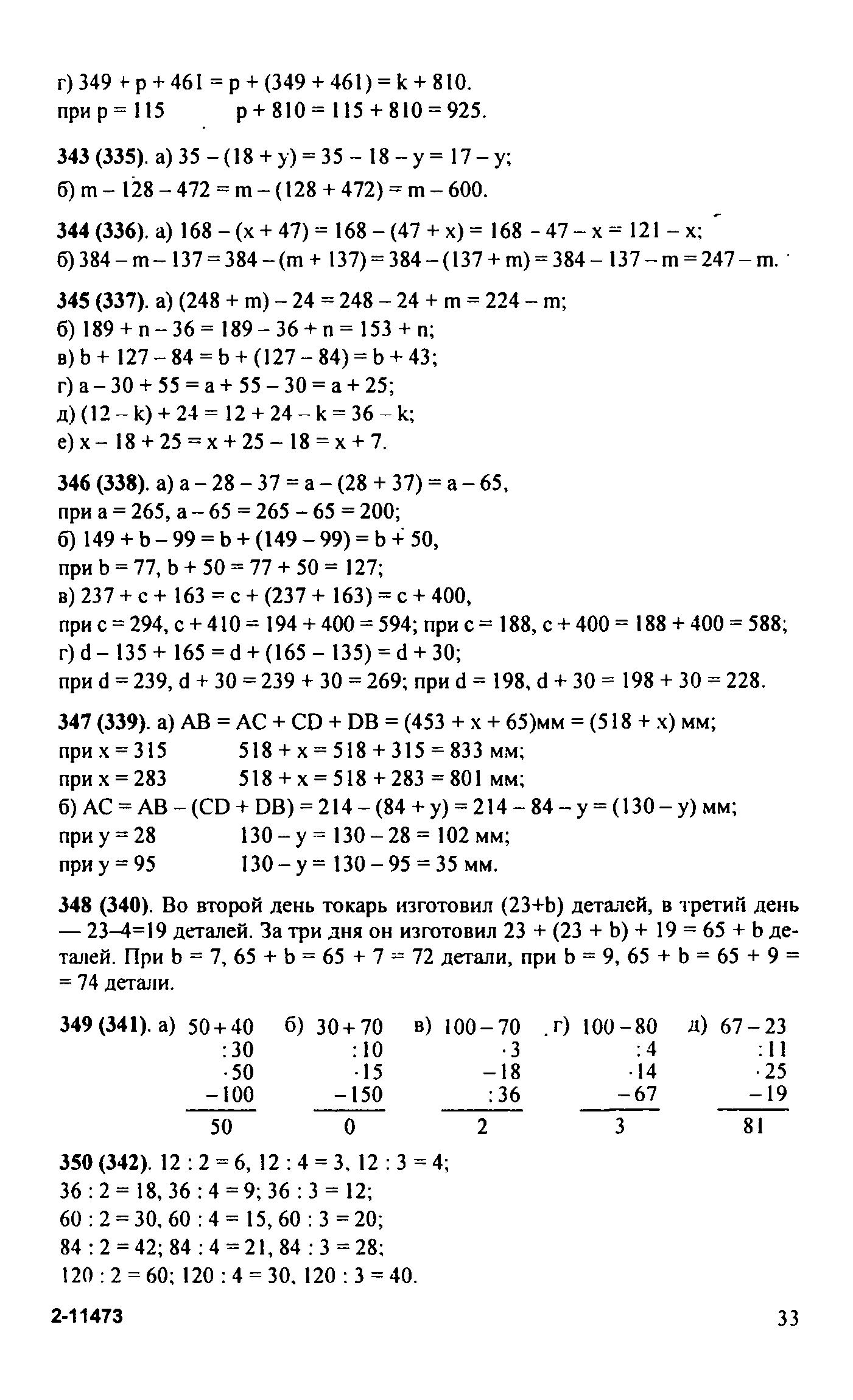 Гдз по математике 5 класс номер 339