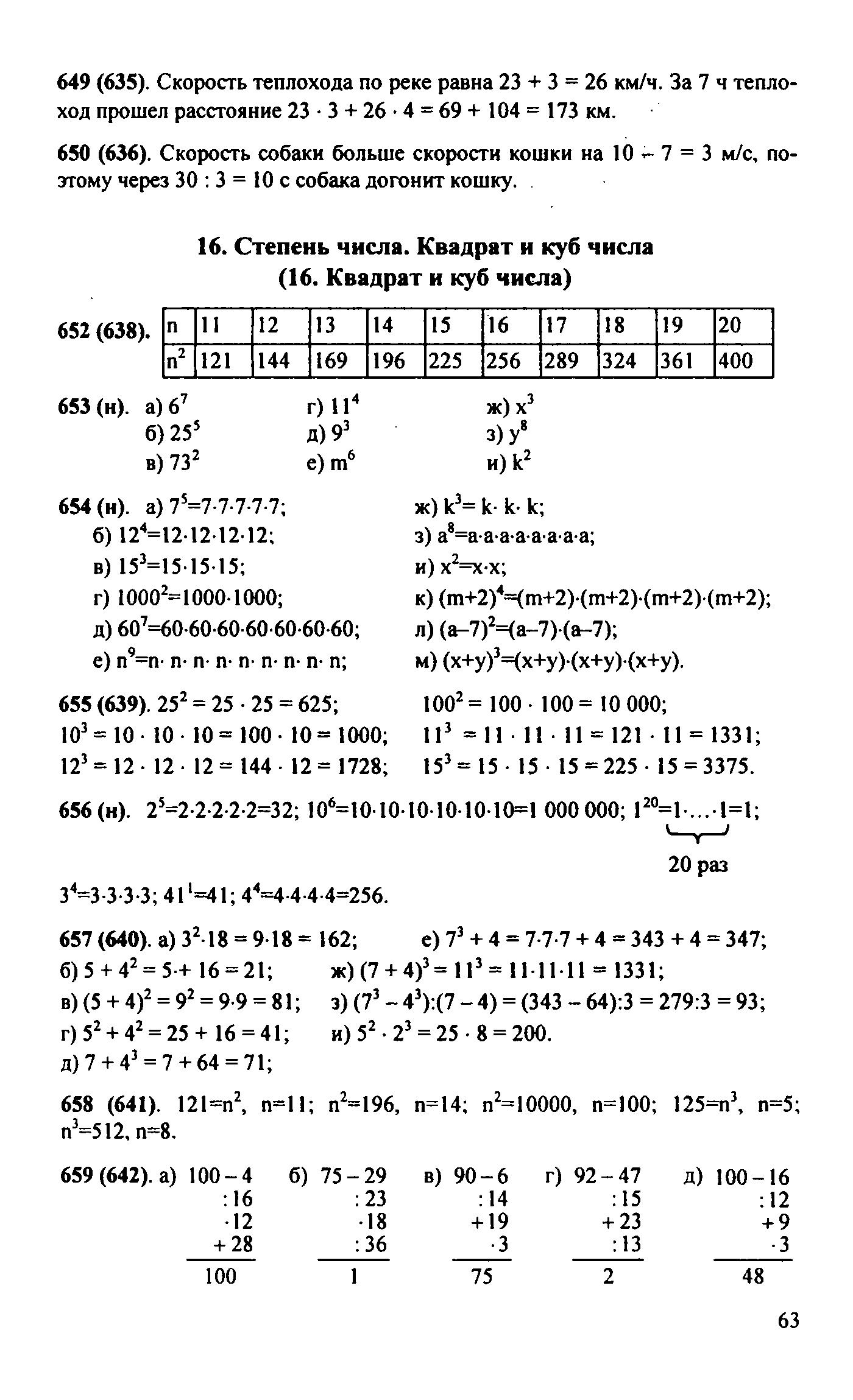 Гдз по математике 5 класс виленкин 1 часть