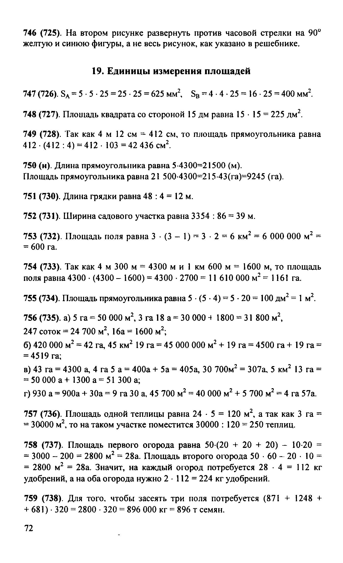 Гдз по математике 5 класс виленкин жохов чесноков шварцбурд спиши.ру