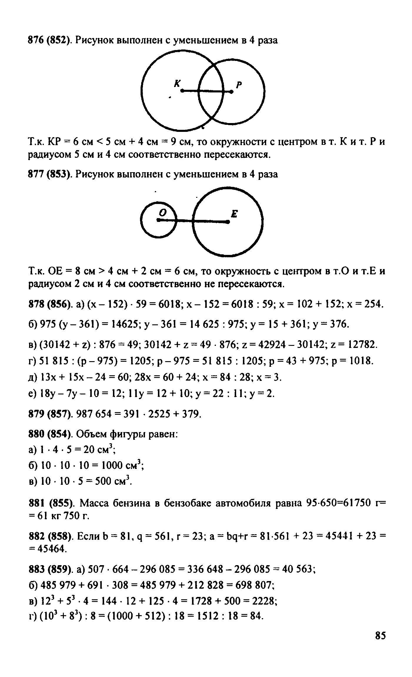 гдз по математике 5 класс виленкин 1999