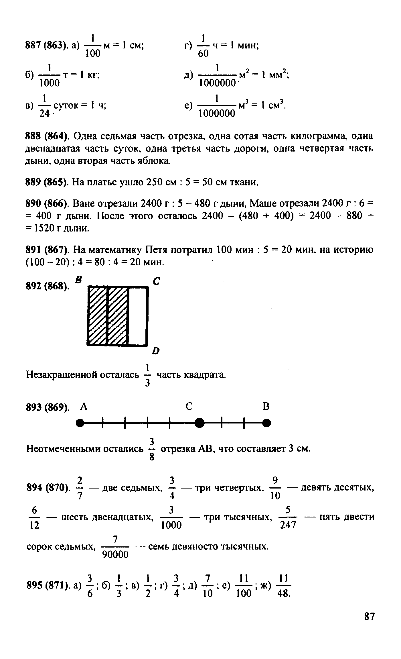 Гдз по математике 5 класс виленкин 2005