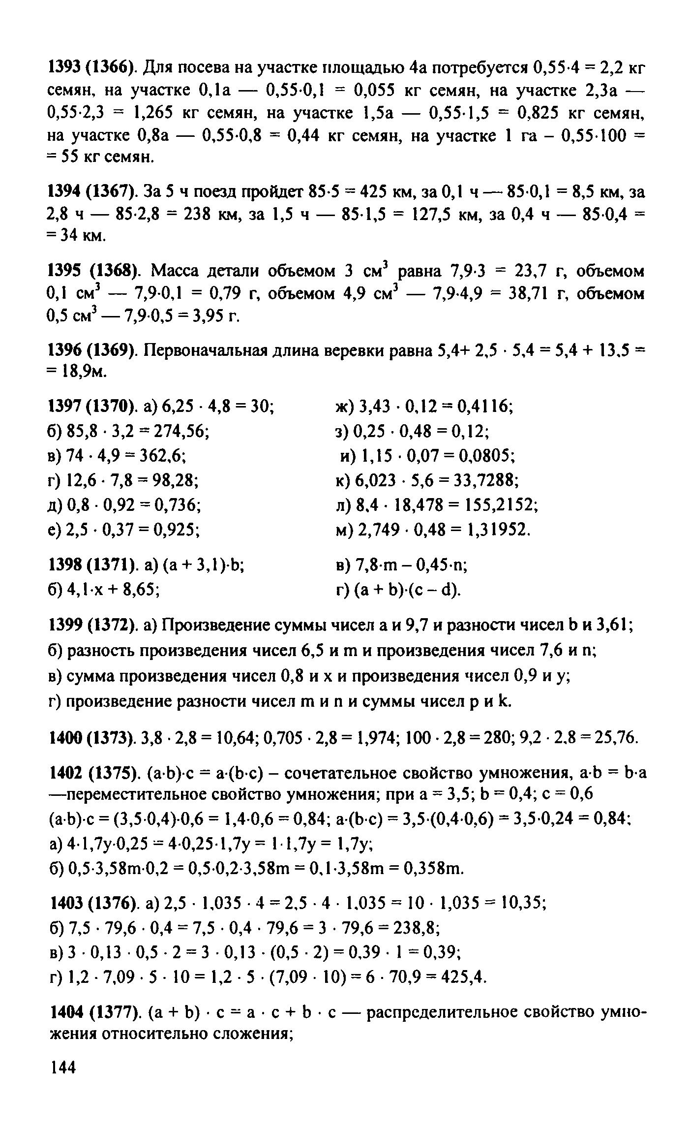 Гдз по математике 1377