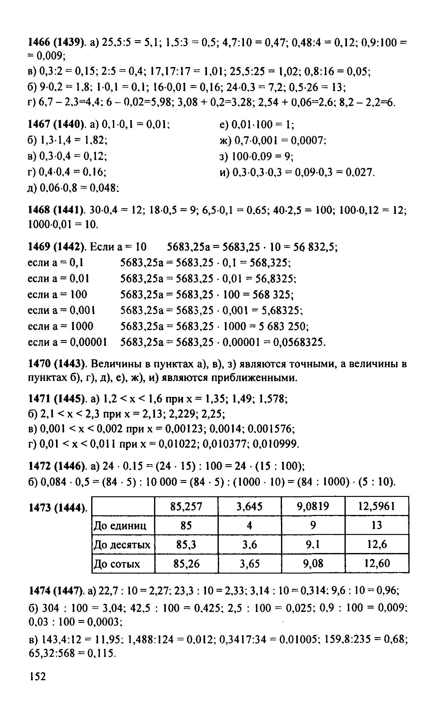 решебник по математике 5 класс н.я.виленкин чесноков