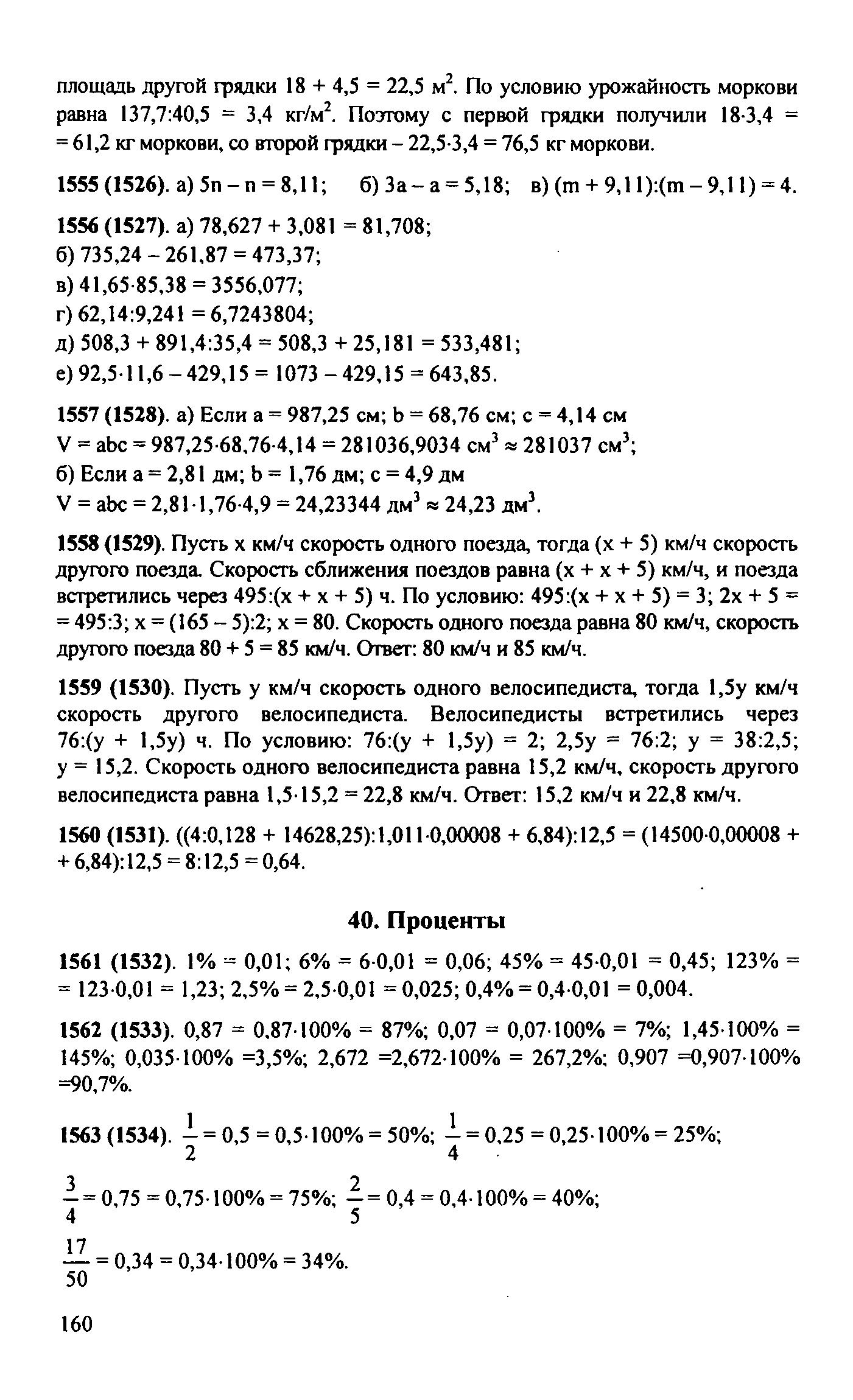 гдз виленкин 5 класс 1534