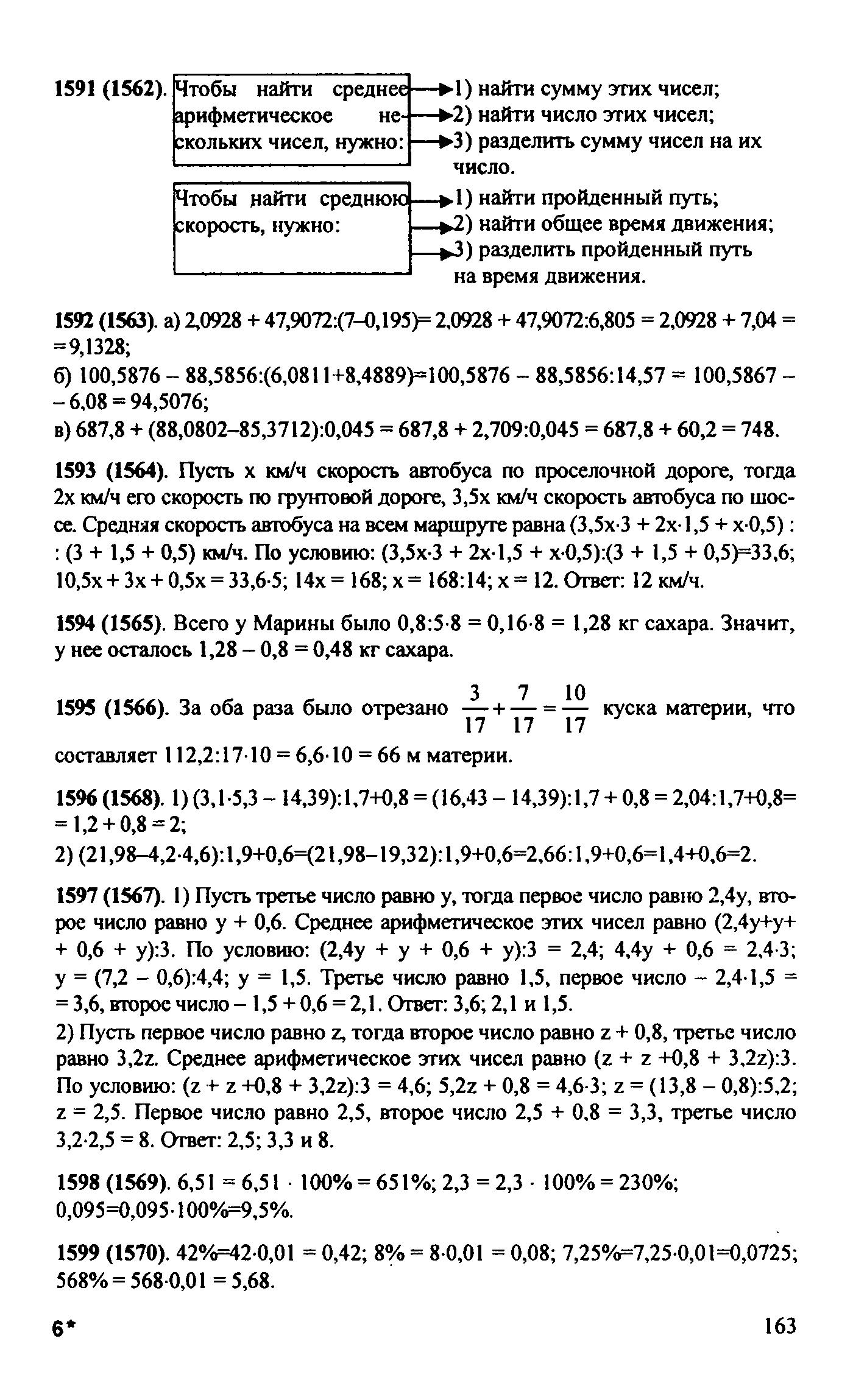 Решебник По Математике 5 Класс Виленкин 2004