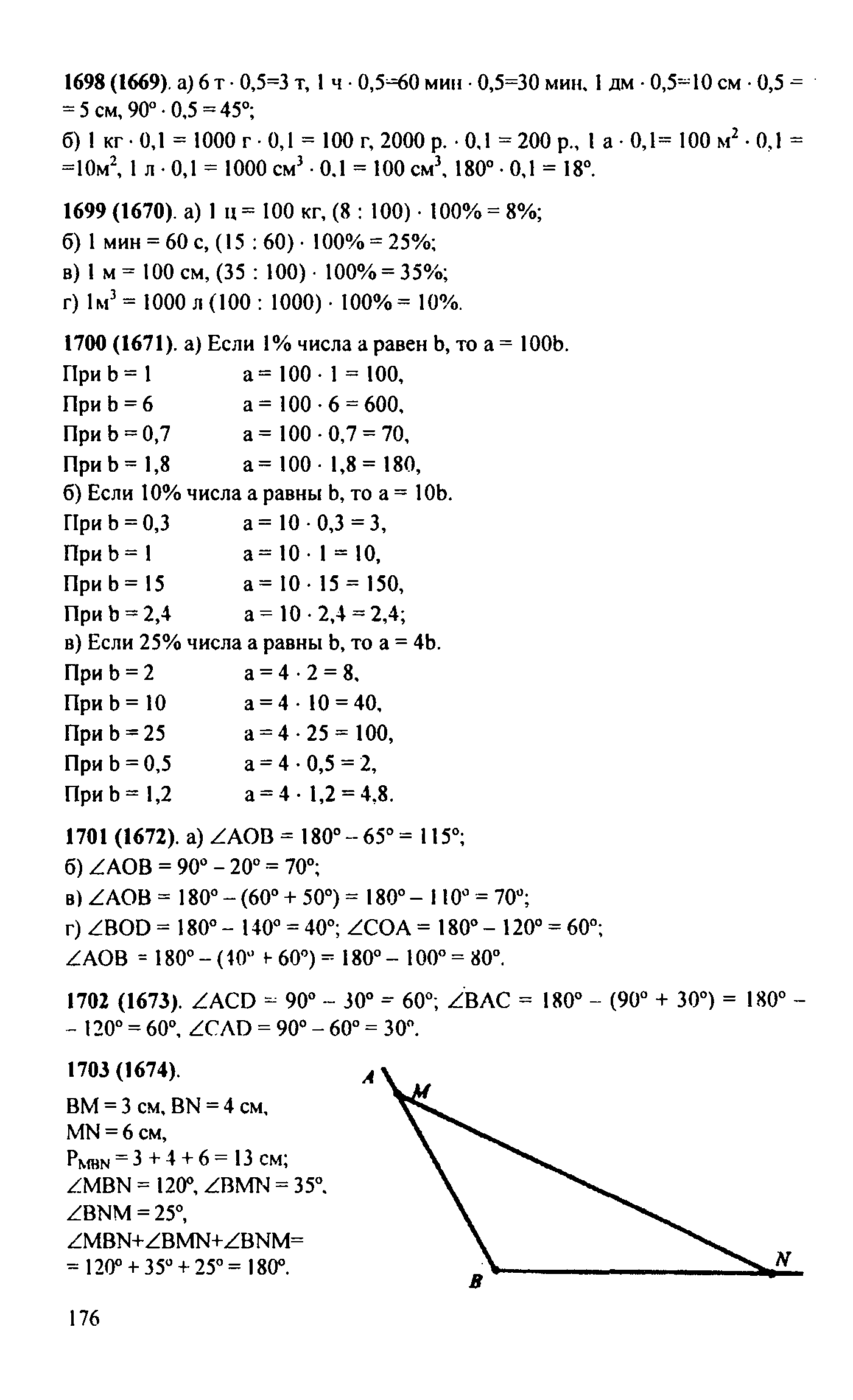 Решебник По Математике Н.я. Виленкин 5 Класс Гдз 2004
